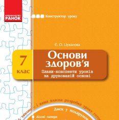 Підручники для школи Основи здоров'я  7 клас           - Цуканова Є. О.