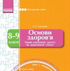 Підручники для школи Основи здоров'я  8 клас 9 клас          - Цуканова Є. О.