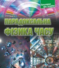 Підручники для школи Фізика  7 клас 8 клас 9 клас 10 клас 11 клас       - Фейгін О. О.
