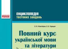 Підручники для школи Українська мова  5 клас 6 клас 7 клас 8 клас 9 клас 10 клас 11 клас     - Жовтобрюх В. Ф.
