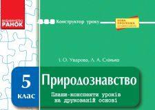 Підручники для школи Природознавство  5 клас           - Уварова І. О.