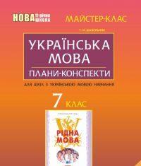 Підручники для школи Українська мова  7 клас           - Шабельник Т. М.