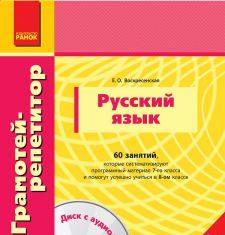 Підручники для школи Російська мова  7 клас 8 клас          - Воскресенская Е. О.
