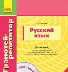Підручники для школи Російська мова  8 клас 9 клас          - Ткаченко Е. М.