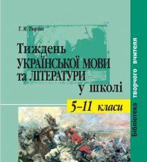 Підручники для школи Українська література  5 клас 6 клас 7 клас 8 клас 9 клас 10 клас 11 клас     - Коваленко Л. Т.