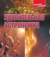 Підручники для школи Астрономія  9 клас 10 клас 11 клас         - Фейгин О. О.