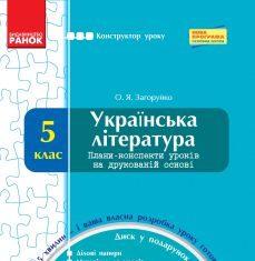 Підручники для школи Українська література  5 клас           - Коваленко Л. Т.