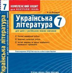 Підручники для школи Українська література  8 клас           - Паращич В. В.