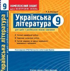 Підручники для школи Українська література  9 клас           - Паращич В. В