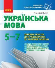 Підручники для школи Українська мова  5 клас 6 клас 7 клас         - Заболотний О.В.