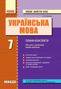 Підручники для школи Українська мова  7 клас           - Грінченко Л. О.
