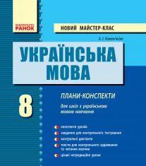 Підручники для школи Українська мова  8 клас           - Кожем'якіна А. І.