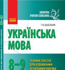 Підручники для школи Українська мова  8 клас 9 клас          - Шабельник Т. М.