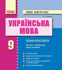 Підручники для школи Українська мова  9 клас           - Котенко В. О.