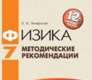 Підручники для школи Фізика  7 клас           - Печерская В. И.