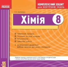 Підручники для школи Хімія  8 клас           - Григорович О. В.  О. В.