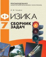Підручники для школи Фізика  7 клас           - Гельфгат І. М.