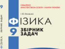 Підручники для школи Фізика  9 клас           - Ненашев І. Ю.