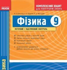 Підручники для школи Фізика  9 клас           - Божинова Ф. Я.