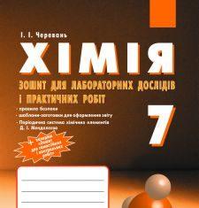 Підручники для школи Хімія  7 клас           - Черевань І.І.