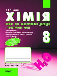Підручники для школи Хімія  8 клас           - Черевань І.І.