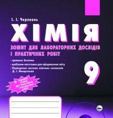 Підручники для школи Хімія  9 клас           - Черевань І.І.
