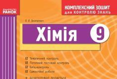 Підручники для школи Хімія  9 клас           - Григорович О. В.  О. В.
