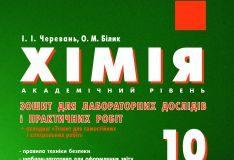 Підручники для школи Хімія  10 клас           - Черевань І. І.