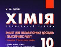 Підручники для школи Хімія  10 клас           - Білик О. М.