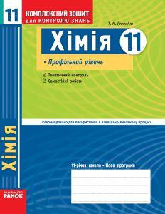 Підручники для школи Хімія  11 клас           - Гранкіна Т. М.