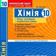 Підручники для школи Хімія  10 клас           - Григорович О. В.  О. В.