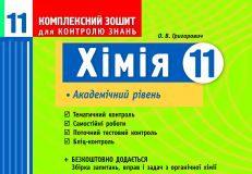 Підручники для школи Хімія  11 клас           - Григорович О. В.  О. В.