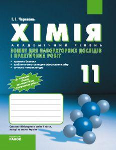 Підручники для школи Хімія  11 клас           - Черевань І. І.