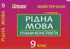 Підручники для школи Українська мова  9 клас           - Шабельник Т. М.