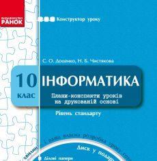 Підручники для школи Інформатика  10 клас           - Доценко С. О.