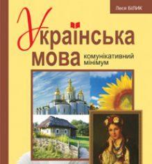 Підручники для школи Українська мова  5 клас 6 клас 7 клас 8 клас 9 клас 10 клас 11 клас     - Білик Л. П.