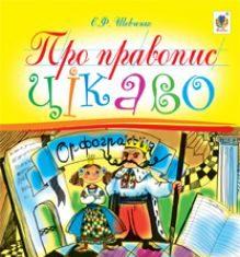 Підручники для школи Українська мова  1 клас           - Шевченко Є.Ф.