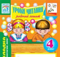 Підручники для школи Літературне читання  4 клас           - Будна Н.О.