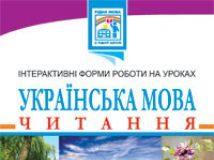 Підручники для школи Літературне читання  4 клас           - Вартабедян Л.В.