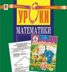 Підручники для школи Математика  4 клас           - Онопрієнко О. В.