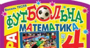 Підручники для школи Математика  4 клас           - Тесля В.В.
