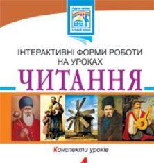 Підручники для школи Літературне читання  4 клас           - Заброцька С.Г.