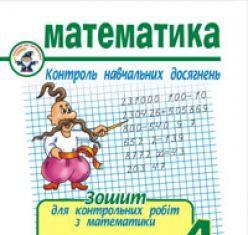 Підручники для школи Математика  4 клас           - Чорненька І.М.