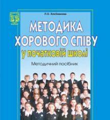 Підручники для школи Музичне мистецтво  1 клас 2 клас 3  клас 4 клас        - Аристова Л. С.