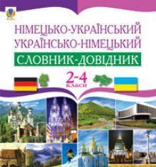 Підручники для школи Німецька мова  2 клас 3  клас 4 клас         - Бориско Н. Ф.