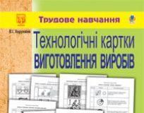 Підручники для школи Трудове навчання  1 клас 2 клас 3  клас 4 клас        - Сидоренко В. К.
