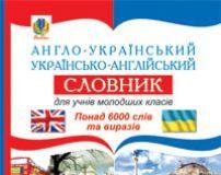 Підручники для школи Англійська мова  1 клас 2 клас 3  клас 4 клас        - Карп'юк О. Д.