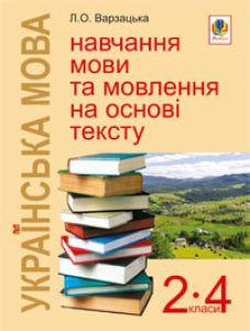 Підручники для школи Українська мова  2 клас 3  клас 4 клас         - Вашуленко М. С.