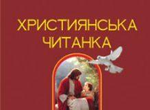 Підручники для школи Літературне читання  1 клас           - Золотник О.В.