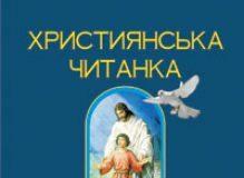 Підручники для школи Літературне читання  3  клас           - Науменко В. О.